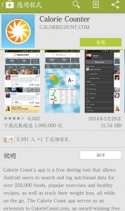 apps_aboutinccalorieAND