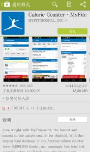 apps_myfitnesspalAND