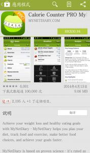 apps_mynetdiaryAND